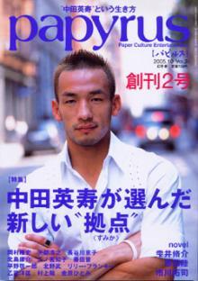 「パピルス」創刊2号