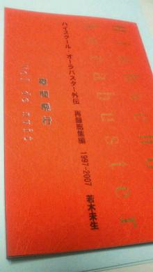 MEGALO VISION  若木未生公式blog-2010122201030000.jpg