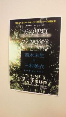 MEGALO VISION  若木未生公式blog-2011070318220000.jpg