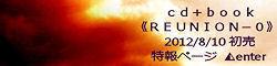 MEGALO VISION  若木未生公式blog-REUNION特報ページ